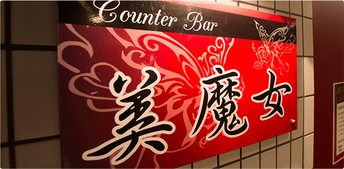 COUNTER BAR 美魔女